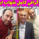 درگذشت شهاب ایلکا دوبلور بر اثر خفگی آتش سوزی