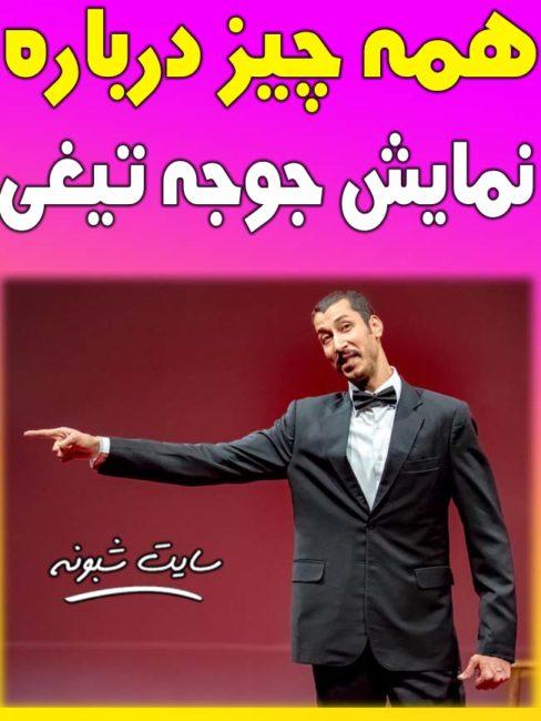 فیلم تئاتر نمایش جوجه تیغی بهرام افشاری +دانلود نمایش جوجه تیغی