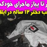 ماجرای خودکشی زینب دختر 12 ساله در ایلام