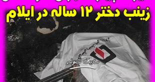 خودکشی زینب دختر 12 ساله در ایلام + ماجرای خودسوزی دختر ایلامی