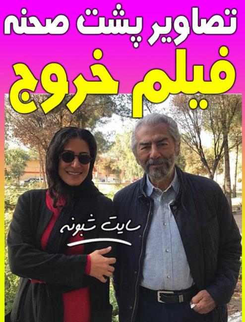 بیوگرافی بازیگران فیلم خروج (ابراهیم حاتمی کیا) + نقد و داستان فیلم خروج