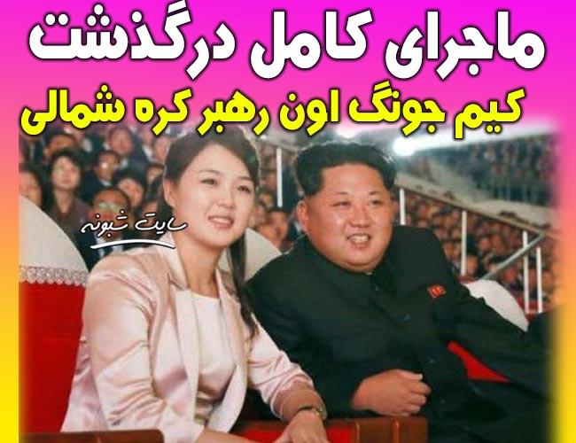 درگذشت کیم جونگ اون رهبر کره شمالی و همسرش +عکس