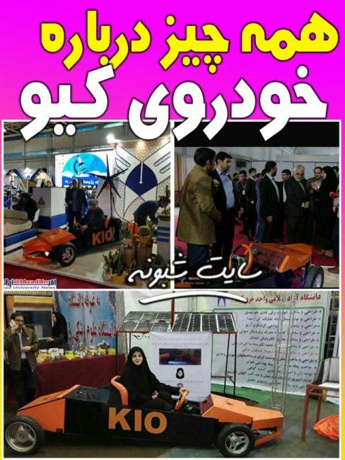 تولید خودروی کیو توسط دانشجویان دانشگاه آزاد خرم آباد + تصاویر