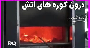 فیلم سوزاندن اجساد کرونایی درون کوره های آتش