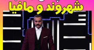 ساعت پخش فصل 4 مسابقه شهروند و مافیا رمضان 99 + جزئیات
