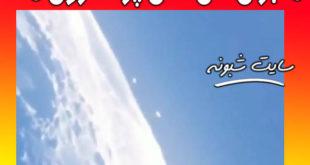 شی های پرنده روی سطح ماه ! بشقاب پرنده در ماه +فیلم
