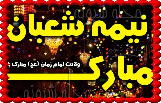 عکس پروفایل تبریک ولادت امام زمان و نیمه شعبان 1400 (عکس نوشته حضرت مهدی عج)
