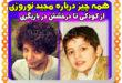 بیوگرافی مجید نوروزی بازیگر نقش اشکان در سریال زیر پای مادر