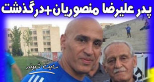 درگذشت پدر علیرضا منصوریان و علت فوت و عکس پدر علیرضا منصوریان