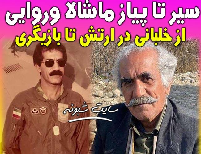بیوگرافی ماشاالله وروایی بازیگر نقش عمو کاووس در نون خ +اینستاگرام