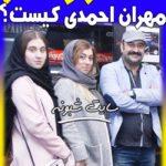 همسر مهران احمدی کیست؟ + بیوگرافی باران احمدی دختر مهران احمدی