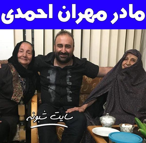 بیوگرافی مهران احمدی (بازیگر) و مادرش