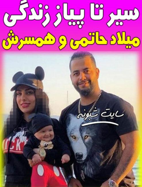 بیوگرافی میلاد حاتمی و همسرش سحر + دستگیری و تحویل به ایران
