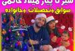 بیوگرافی میلاد حاتمی و همسرش سحر + جنجالها
