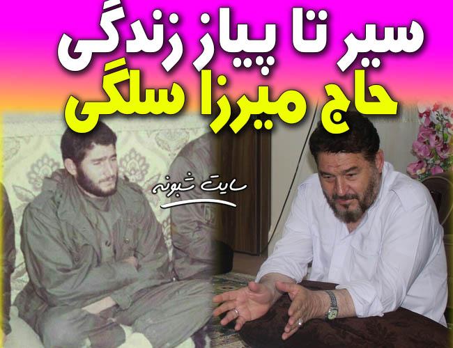 بیوگرافی و شهادت سردار میرزا سلگی + (سوابق حاج میرزا محمد سلگی)