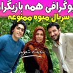 بیوگرافی بازیگران سریال میوه ممنوعه + تصاویر پشت صحنه میوه ممنوعه