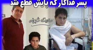 محمدحسن عسگری پسر فداکار هنگام ضدعفونی کردن معابر پایش قطع شد