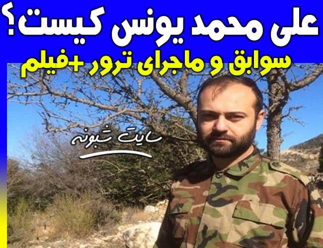 بیوگرافی و فیلم ترور علی محمد یونس فرمانده حزب الله لبنان شهادت