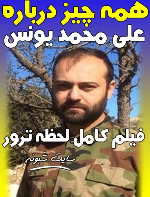 بیوگرافی و فیلم ترور علی محمد یونس فرمانده حزب الله لبنان