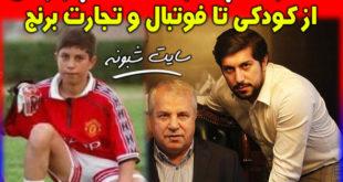 بیوگرافی محمد پروین (پسر علی پروین) و همسر سابقش آناهیتا درگاهی +کرونا