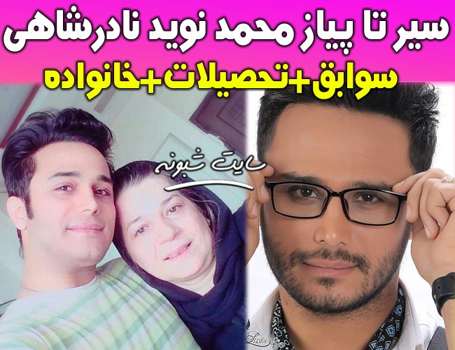 بیوگرافی محمد نوید نادرشاهی (بازیگر) و مادرش + سوابق و تصاویر