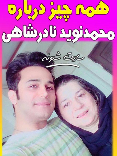 بیوگرافی محمد نوید نادرشاهی (بازیگر) و همسرش + سوابق و تصاویر