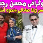 بیوگرافی محسن رجبی همسر ژیلا صادقی (همسر ژیلا صادقی کیست؟)