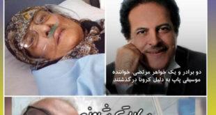 مرگ خواهر و دو برادر مرتضی برجسته خواننده بر اثر کرونا +فیلم