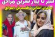 بیوگرافی نسرین مرادی بازیگر نقش فریده (مادر مهیار در سریال نون خ)