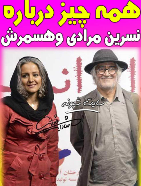 بیوگرافی نسرین مرادی و همسرش بازیگر نقش فریده (مادر مهیار) در سریال نون خ