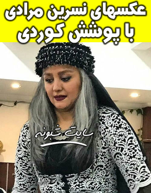 بیوگرافی نسرین مرادی بازیگر نقش فریده (مادر مهیار) در سریال نون خ