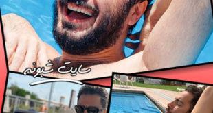 جنجال عکس های لختی نوید محمدزاده در اینستاگرام