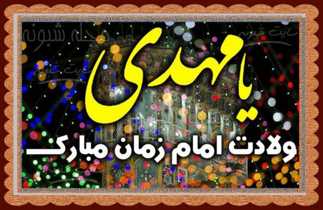 متن تبریک عکس پروفایل ولادت امام زمان و حضرت مهدی (جدید 99) عکس نوشته