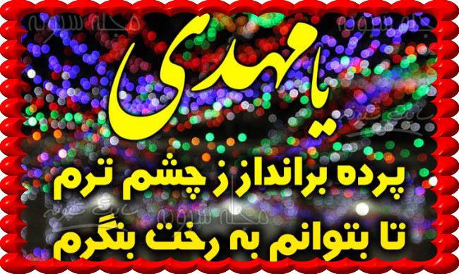متن تبریک ولادت امام زمان و حضرت مهدی عج +عکس نوشته نیمه شعبان