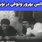 فیلم سکانس بهروز وثوقی در گوزن ها مونولوگ در سریال نون خ