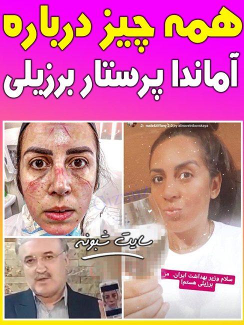 پیام آماندا رامالیو پرستار برزیلی به وزیر بهداشت ایران در اینستاگرام