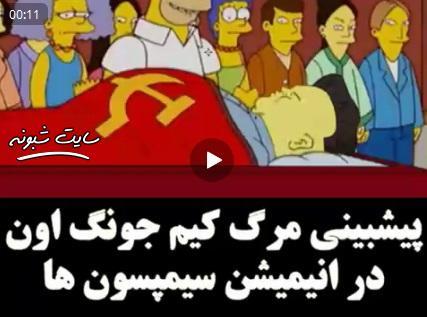 پیشبینی مرگ کیم جونگ اون در انیمیشن سیمپسون ها +فیلم