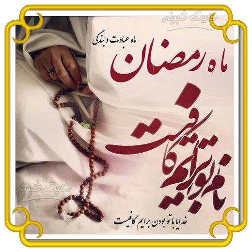 متن تبریک حلول ماه مبارک رمضان 1400 + عکس پروفایل ماه مبارک رمضان