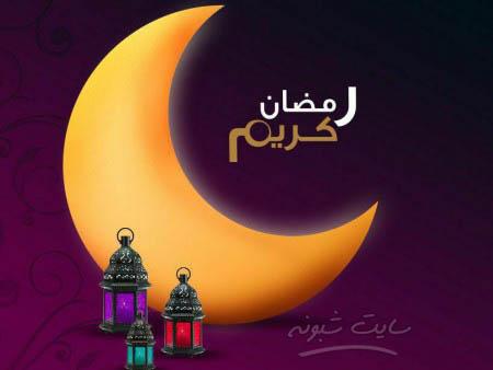 متن تبریک حلول ماه مبارک رمضان 99 + عکس پروفایل ماه مبارک رمضان