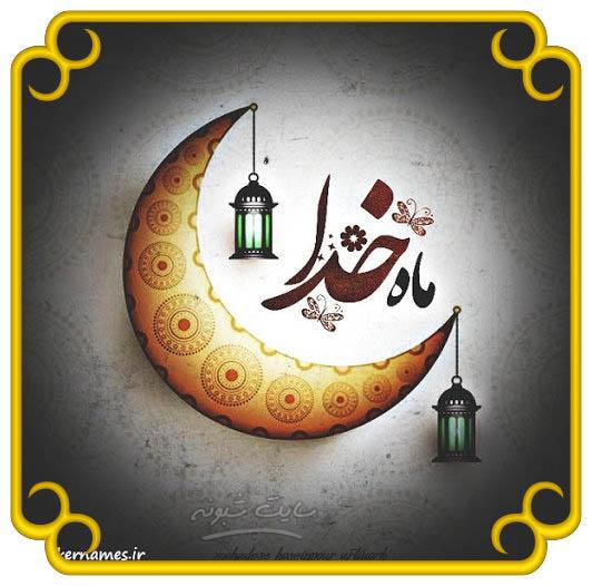 متن تبریک فرا رسیدن ماه رمضان 99 + عکس پروفایل ماه مبارک رمضان 99