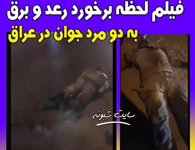 فیلم لحظه برخورد رعد و برق به انسان (به دو مرد در عراق) 18+