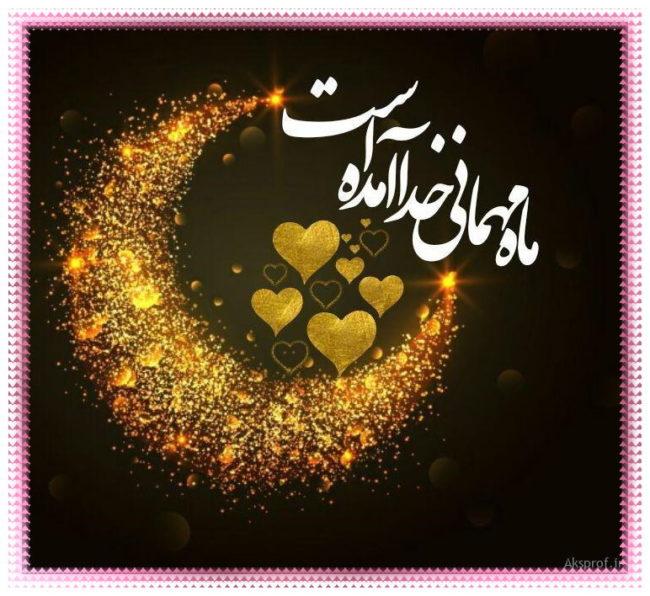 عکس پروفایل حلول ماه رمضان 1400 برای استوری اینستاگرام