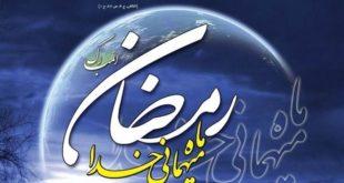 اعمال ماه رمضان (اعمال آغاز ماه مبارک رمضان)