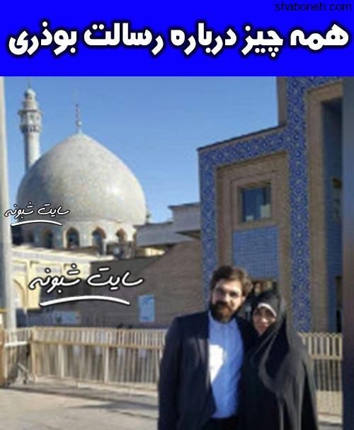 بیوگرافی رسالت بوذری و همسرش فاطمه بیرامی مجری برنامه مثل ماه +سوابق