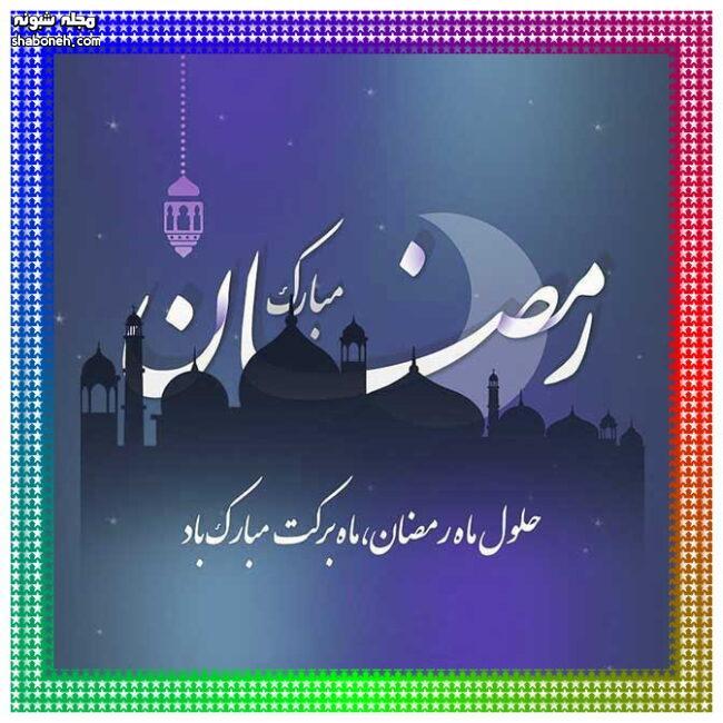 پیامک و اس ام اس تبریک حلول ماه مبارک رمضان 1400 + عکس پروفایل