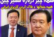 چانگ هوا سفیر چین کیست؟ جنجالها + آدرس تویتر و اینستاگرام