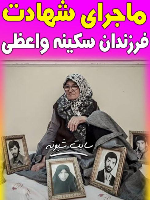 سکینه واعظی مادر شهیدان (6 شهید) درگذشت +بیوگرافی