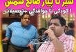 بیوگرافی صالح شمس خواننده نابینای قائمشهری (مازندرانی)