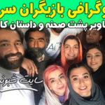 بیوگرافی بازیگران سریال سرباز + پشت صحنه سریال #سرباز