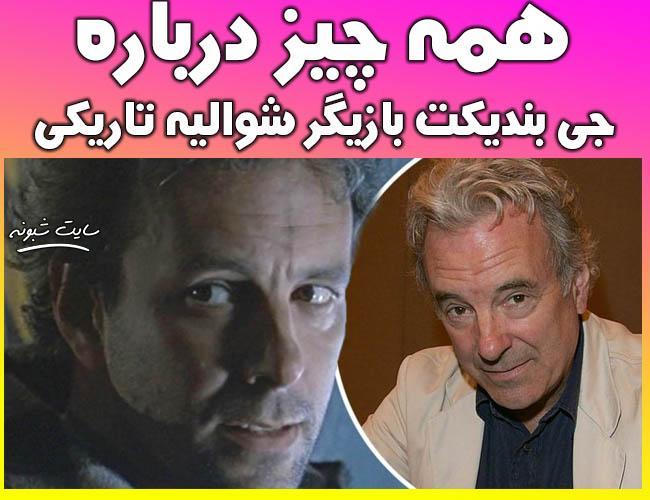 درگذشت جی بندیکت بازیگر «شوالیه تاریکی برمیخیزد» بر اثر کرونا +بیوگرافی